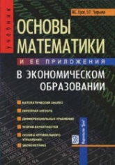 Красс М.С., Чупрынов Б.П. Основы математики и ее приложения в экономическом образовании