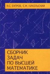 Бугров Я.С, Никольский С.М. Сборник задач по высшей математике