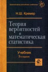 Кремер Н.Ш. Теория вероятностей и математическая статистика