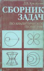 Клетеник Д.В. Сборник задач по аналитической геометрии