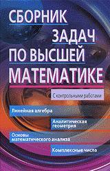 Лунгу К.Н., Письменный Д.Т. и др. Сборник задач по высшей математике. 1 курс