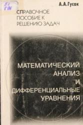 Гусак А.А. Математический анализ и дифференциальные уравнения. Справочное пособие к решению задач