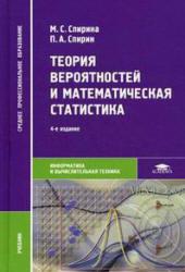 Спирина М.С. Теория вероятностей и математическая статистика