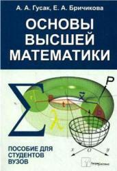 Гусак А.А., Бричикова Е.А. Основы высшей математики