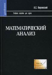 Киркинский А.С. Математический анализ