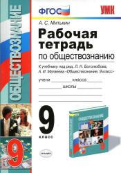 Боголюбова Л.Н., Митькин А.С. Обществознание. 9 класс. Рабочая тетрадь к учебнику