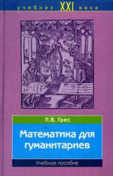 Грес П.В. Математика для гуманитариев