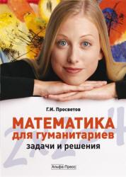 Просветов Г.И. Математика для гуманитариев. Задачи и решения