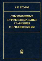 Егоров А.И. Обыкновенные дифференциальные уравнения с приложениями