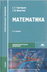 Григорьев С.Г., Иволгина С.В. Математика
