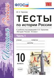 Чернова М.Н. Тесты по истории России. 10 класс. В 3 частях