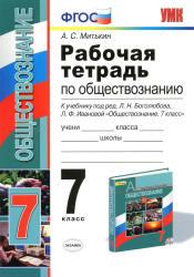 Митькин А.С. Рабочая тетрадь по обществознанию. 7 класс