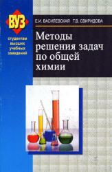 Методика решения задач по химии абкин компьютерная программа по решению прикладных задач