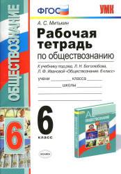 Митькин А.С. Рабочая тетрадь по обществознанию. 6 класс