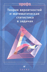 Ватутин В.А., Ивченко Г.И. и др. Теория вероятностей и математическая статистика в задачах