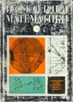 А.П. Юшкевича История математики. ( В 3-х томах ) Под редакцией