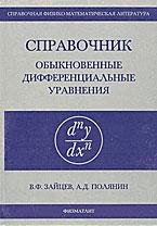 Зайцев В.Ф., Полянин А.Д. Справочник по обыкновенным дифференциальным уравнениям