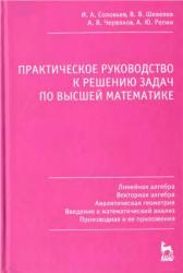 Соловьев И.А., Шевелев В.В. и др. Практическое руководство к решению задач по высшей математике. В 3 частях