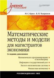 Красс М.С., Чупрынов Б.П. Математические методы и модели для магистрантов экономики