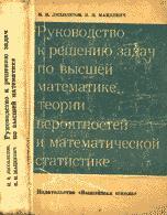 Лихолетов И.И., Мацкевич И.П. Руководство к решению задач по высшей математике, теории вероятностей и математической статистике