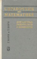 Корн Г., Корн Т. Справочник по математике для научных работников и инженеров