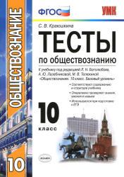 Краюшкина С.В. Тесты по обществознанию. 10 класс