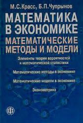 Красс М.С., Чупрынов Б.П. Математика в экономике. Математические методы и модели