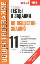 Баранов П.А. Тесты и задания по обществознанию для подготовки к ЕГЭ. 11 класс