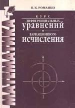 Романко В.К. Курс дифференциальных уравнений и вариационного исчисления