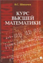 Шипачев В.С. Курс высшей математики