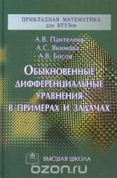 Пантелеев А.В., Якимова А.С., Босов А.В. Обыкновенные дифференциальные уравнения в примерах и задачах