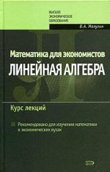 Малугин В.А. Математика для экономистов: Линейная алгебра. Курс лекций