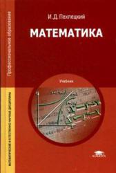 Пехлецкий И.Д. Математика