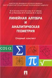Антонов В.И., Лугунова М.В. и др. Линейная алгебра и аналитическая геометрия. Опорный конспект