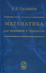 Салимов Р.Б. Математика для инженеров и технологов