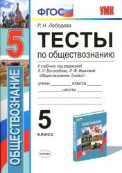 Лебедева Р.Н. Тесты по обществознанию. 5 класс