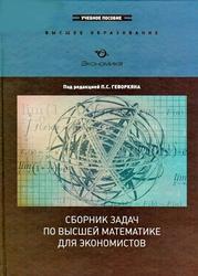 Геворкян П.С. и др. Сборник задач по высшей математике для экономистов
