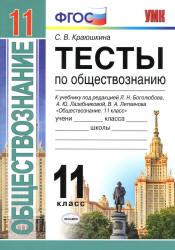 Краюшкина С.В. Тесты по обществознанию. 11класс