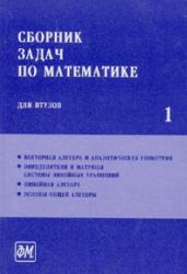 Ефимова А.В., Поспелова А.С. Сборник задач по математике для втузов. В 4-х частях. Под редакцией