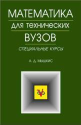 Мышкис А.Д. Математика для технических вузов. Специальные курсы
