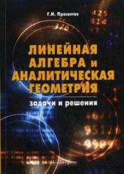 Просветов Г.И. Линейная алгебра и аналитическая геометрия. Задачи и решения