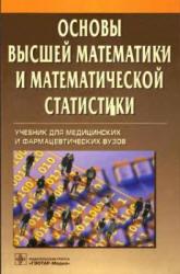 Павлушков И.В. и др. Основы высшей математики и математической статистики