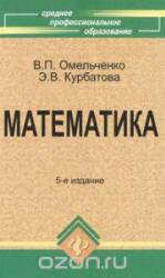 Омельченко В.П., Курбатова Э.В. Математика