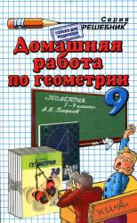 Погорелов ГДЗ (решебник) по геометрии 9 класс
