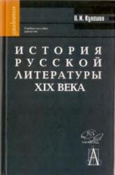 Кулешов В.И. История русской литературы XIX века