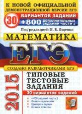 Под ред - Ященко И.В. ЕГЭ 2015. Математика. 30 вариантов типовых тестовых заданий и 800 заданий части 2(С)