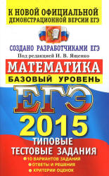 Под ред - Ященко И.В. ЕГЭ 2015. Математика. Типовые тестовые задания. Базовый уровень. Под ред - Ященко И.В.