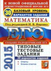 Ященко И.В. ЕГЭ 2015. Математика. Базовый уровень. 30 вариантов типовых тестовых заданий. Под ред.