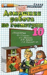 Атанасян ГДЗ (решебник) по геометрии 10 класс