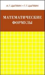 Цыпкин А.Г., Цыпкин Г.Г. Математические формулы. Алгебра. Геометрия. Математический анализ. Справочник